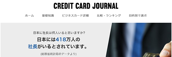 CREDIT CARD JOURNALの紹介画像